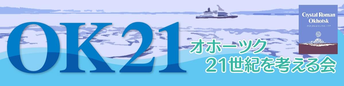 オホーツク21世紀を考える会のオフィシャルページへようこそ!
